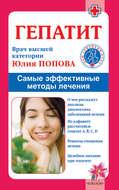 Гепатит. Самые эффективные методы лечения