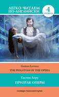 Призрак оперы \/ The Phantom of the Opera