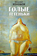 Голые тетеньки (сборник)