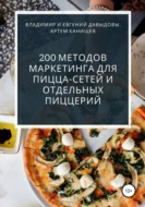 200 методов маркетинга для пицца-сетей и отдельных пиццерий