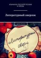 Литературный оверлок. Выпуск №4\/2019