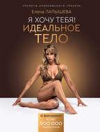 Я хочу тебя! Идеальное тело. Секреты кремлевского тренера