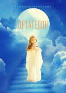 Ортагедон. Книга 1