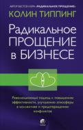 Радикальное Прощение в бизнесе. Революционный подход к повышению эффективности, улучшению атмосферы в коллективе и предотвращению конфликтов