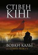 Вовки Кальї: Темна вежа V