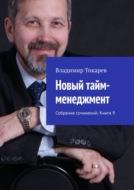 Новый тайм-менеджмент. Собрание сочинений. Книга 9