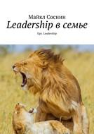 Leadership всемье. Ego. Leadership