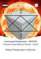 Учение Солнца (Огня и Света). Том II