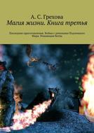 Магия жизни. Книга третья. Последние приготовления. Война сдемонами Подземного Мира. Решающая битва