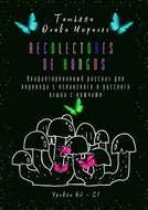Recolectores de hongos. Неадаптированный рассказ для перевода сиспанского ирусского языка сключами. Уровни В2–С1
