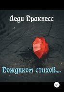 Дождиком стихов…