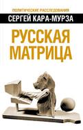 Русская матрица