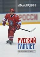 Русский Гамлет. Политическая фантастика. Пьеса