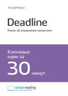 Краткое содержание книги: Deadline. Роман об управлении проектами. Том ДеМарко