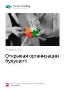 Краткое содержание книги: Открывая организации будущего. Фредерик Лалу
