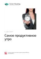 Краткое содержание книги: Самое продуктивное утро. С. Дж. Скотт