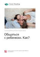 Краткое содержание книги: Общаться с ребенком. Как? Юлия Гиппенрейтер