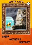 Кошка, скумбрия, портрет…