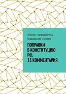 Поправки вКонституцию РФ. 33комментария