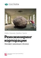 Краткое содержание книги: Реинжиниринг корпорации. Манифест революции в бизнесе. Майкл Хаммер, Джеймс Чампи