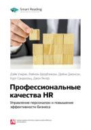Краткое содержание книги: Профессиональные качества HR: управление персоналом и повышение эффективности бизнеса. Дэйв Ульрих, Вэйном Бродбэнком, Дейни Джонсон, Курт Сандхольц, Джон Янгер