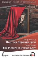 Портрет Дориана Грея \/ The Picture of Dorian Gray (+ аудиоприложение)