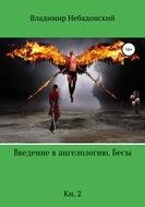 Введение в ангелологию. Бесы. Кн. 2