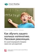 Краткое содержание книги: Как обучить вашего малыша математике. Ласковая революция. Гленн Доман, Джанет Доман