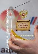 Литературные страницы 11\/2020. Группа ИСП ВКонтакте. 1—15 июня