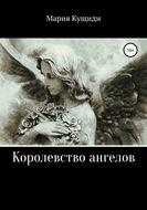 Королевство ангелов
