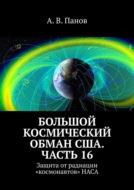 Большой космический обман США. Часть16. Защита от радиации «космонавтов» НАСА