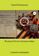 Великая Отечественная война глазами очевидцев