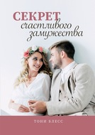 Секрет счастливого замужества