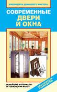 Современные двери и окна. Новейшие материалы и технологии работ