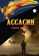 Ассасин: зерно Хаоса
