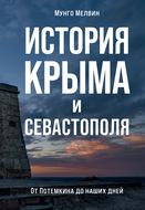 История Крыма и Севастополя. От Потемкина до наших дней