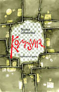 Коммуна, студенческий роман