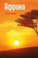 Западная Африка: Кабо-Верде