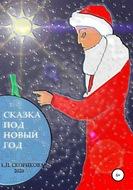 Сказка под Новый Год