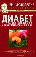 Диабет. Методы традиционной и альтернативной медицины. Домашняя энциклопедия