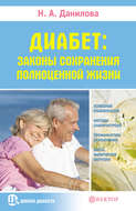 Диабет. Законы сохранения полноценной жизни