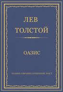 Полное собрание сочинений. Том 7. Произведения 1856–1869 гг. Оазис