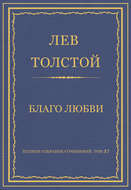 Полное собрание сочинений. Том 37. Произведения 1906–1910 гг. Благо любви