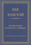 Полное собрание сочинений. Том 37. Произведения 1906–1910 гг. Предисловие к рассказу «Убийцы»