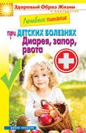 Лечебное питание при детских болезнях. Диарея, запор, рвота