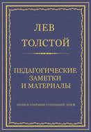 Полное собрание сочинений. Том 8. Педагогические статьи 1860–1863 гг. Педагогические заметки и материалы