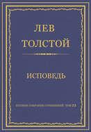 Полное собрание сочинений. Том 23. Произведения 1879–1884 гг. Исповедь