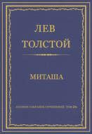 Полное собрание сочинений. Том 26. Произведения 1885–1889 гг. Миташа