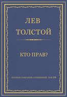 Полное собрание сочинений. Том 29. Произведения 1891–1894 гг. Кто прав?