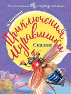 Приключения Муравьишки (сборник)